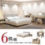 斯理5尺臥室六件組(床組+床頭櫃+六斗櫃+化妝桌椅)❘ 臥室組合/房間組/套裝組合【YoStyle】
