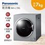【新品免運 議價更低】國際牌 烘衣7公斤 烘乾機 NH-L70G NH-70G