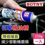 【BOTNY汽車美容】汽車引擎機油精230g(引擎 油精 積碳 省油 潤滑 動力 散熱)
