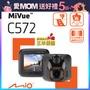 Mio MiVue™ C572 Sony星光級感光元件 GPS行車記錄器_黏支版《送16G+4USB 旅行萬用轉接頭》