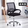 【全網最低】電腦椅 電腦辦公椅 透氣網布椅 滾輪 人體工學 家用 椅子 會議椅 簡約 旋轉椅 舒適