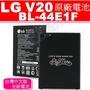 【LG】V20 原廠電池 LG BL-44E1F 原廠電池