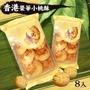現貨!香港元朗 榮華小桃酥隨身包 8入