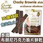泰國布朗尼巧克力脆片餅乾60g