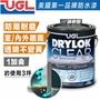 UGL美國第一防水漆 DRYLOK CLEAR 透明防水漆 升級水晶漆 室內外牆面地面 耐磨不變黃 油老爺快速出貨 樂天雙11