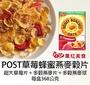 [果紅美食] 美國POST草莓蜂蜜燕麥早餐368g多穀物早餐麥片