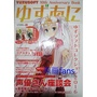 【原画fans】日版 柚子社 10週年紀念本 設定集 畫冊 YUZUSOFT こぶいち むりりん