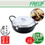 【FREIZ】日本進口鐵製濾油式油炸鍋24cm(附溫度計)