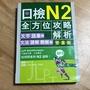 日檢 N2 全方位攻略解析 雙書裝(文字、語彙+文法、讀解、聽解) (含CD)