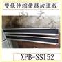 『青山六金』含稅 斜坡道 SS152 (XPB-SS系列)坡道板 爬坡道 升降台 升降機 鋁合金 輪椅梯 免運