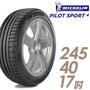 【Michelin 米其林】PILOT SPORT 4 運動性能輪胎_單入組_245/40/17(PS4)