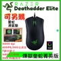 【暑期限量特價】Razer雷蛇 DeathAdder Elite 煉獄奎蛇 菁英版 電競滑鼠 RGB
