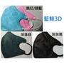 【捷安商行】藍鯨牌 3D 立體口罩深藻綠新品上市!台灣製造,品質保證,優惠價150元