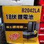 車王德克斯 18V 2.0AH鋰電池 不含充電器
