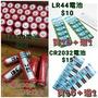 倒店出清LR44 AG13 CR2032 18650 CX44 1.55V 3V 3.7V 充電電池 鈕扣電池 鋰電池