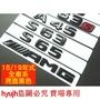 黑色 AMG BENZ 賓士 字標 後標 尾標 A45 C43 C63 E43 E63 CLA W205 GLC GLE
