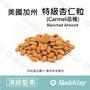 [ 頂級堅果] 美國加州 特級杏仁粒 (Carmel品種)