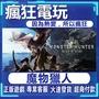 【瘋狂電玩 | 快速發】PC 魔物獵人:世界 MONSTER HUNTER:WORLD 怪物獵人 Steam數位版