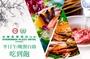 台糖長榮酒店(台南)-吃遍天下自助餐廳