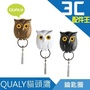 QUALY 貓頭鷹 鑰匙圈 金鑰守護者 鑰匙環 鑰匙扣 生活 設計 造型