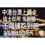 中國上網卡不降速 香港網卡 澳門上網 澳門網卡 中國聯通 中國移動 中港上網 中港澳上網