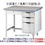 全新3.5尺美耐板桌 鐵製辦公桌 中壢免運