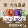 『朵愷 の 寵物樂園』Nutra Tech皇冠-大海貓罐400g