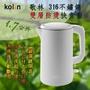 KPK-LN207 歌林 雙層防燙 快煮壺 電茶壺 醫療級316不鏽鋼 防空燒設計 超大壺口直徑13cm 清洗方便