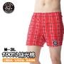 【老船長】100%絲光棉平口內褲12件組(雙11活動價)