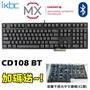 【一統電競】iKBC CD108 BT 有線+藍芽無線 機械式鍵盤 PBT鍵帽 Cherry軸 送中文鍵帽 108鍵