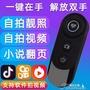 手機藍芽遙控器-手機藍芽遙控器抖音拍視頻拍照無線錄制自拍