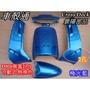[車殼通]迪奧DIO 50SD可動式(側蓋2孔) 極光藍 烤漆件5項 碟煞 鼓煞 Cross Dock景陽部品