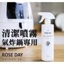 韓國雜貨預購-Rose day氣炸鍋清潔噴霧劑