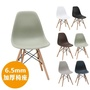 【完美主義】北歐質感設計復刻餐椅/書桌椅/造型椅/休閒椅/電腦椅(六色可選)
