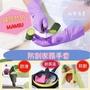 限量熱銷韓國MAMIU防割家務手套