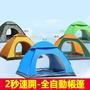 帳篷 兩秒秒速開戶外 雙人露營帳篷 野營 摺疊沙灘帳篷 全自動 帳篷3-4人 小帳篷 雙人 沙灘 速開雙人