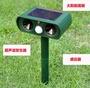 太陽能驅鳥器 驅鳥神器太陽能智慧超聲波驅鳥器果園專用趕鳥驅鳥嚇鳥器防鳥家用