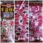 九龍      勝發(香菇錦糕  .  鳳片糕   .  鳳眼糕)1200g