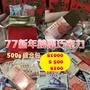 77新台幣 鈔票巧克力 500g綜合包