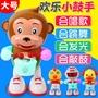 [熱賣]歡樂小鼓手會唱歌跳舞發光電動打鼓投影猴子嬰兒寶寶早教玩具