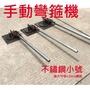 (豆絲家居)8411119 小型手動彎箍機 鋼筋彎曲機鋼筋掰彎 便攜工地箍筋彎曲機器 不鏽鋼手柄