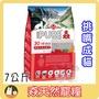 加拿大PURE30猋挑嘴成貓蔓越莓配方飼料(化毛配方)7kg