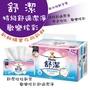 【新鮮購】舒潔拉拉炫彩特級舒適潔淨抽取式衛生紙110抽X8包X8串