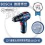 *小鐵五金*BOSCH 德國博世 12V鋰電免碳刷震動電鑽 單機 GSB 12V-30 震動電鑽 起子機