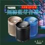 【TRISTAR 無線藍芽音箱】藍芽/喇叭/手機支架【LD023】