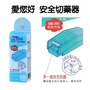 愛您好安全切藥器切片器切藥刀切葯盒藥丸分切器切藥台灣製攜帶方便