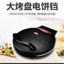【熱銷】110V電餅鐺餅檔雙面加熱家用懸浮蛋糕烙餅煎餅機全自動薄餅  XY2934  【免運】