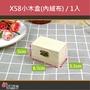 ~櫻桃屋~ X58小木盒(內絨布)  批發價$60 / 1入