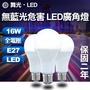 保固兩年 舞光 LED燈泡 16W 白光 黃光E27球泡 無藍光【東益氏】全電壓 大廣角 燈泡 自然光 球泡燈 16瓦
