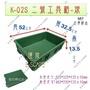 K-02S 三號工具箱矮 塑膠箱 置物架 整理箱 無螺絲角鋼架 零件箱 塑膠棧板 儲運箱 物流箱 三號工具箱